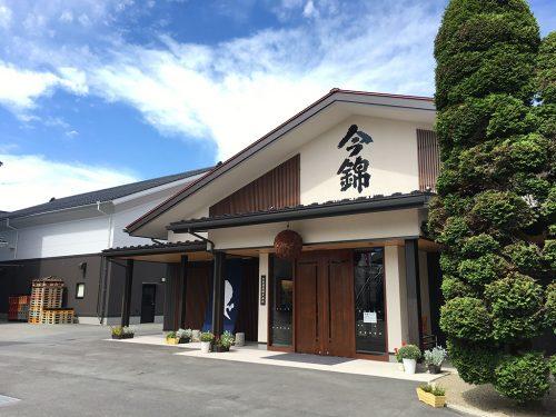 米澤酒造(今錦)