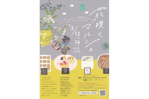 3月13・14日花咲くマルシェ開催